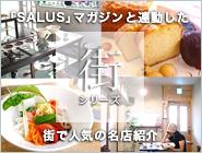 街シリーズ〜「SALUS」マガジンと連動した、街で人気の名店紹介